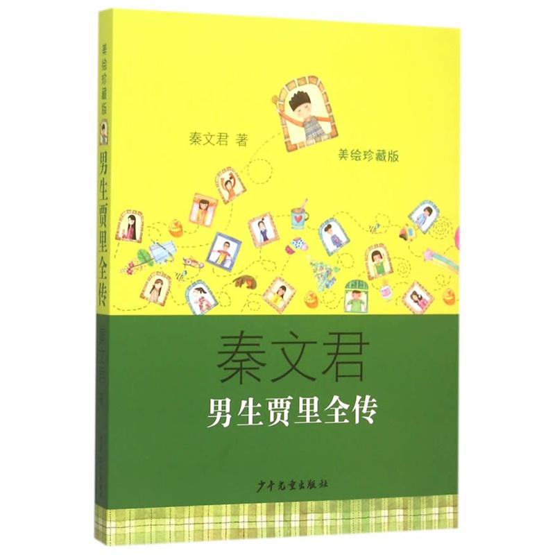 男生贾里全传(美绘珍藏版)