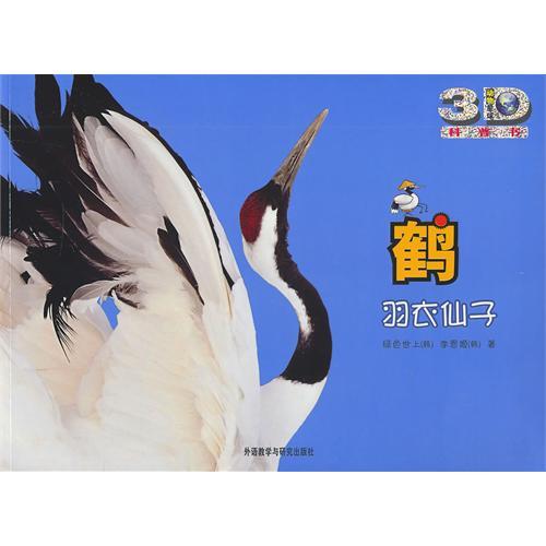 鹤(羽衣仙子动物星球3d科普书)-百道网