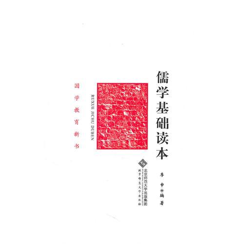 儒学基础读本
