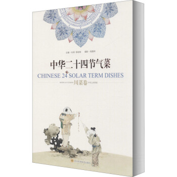 中华二十四节气菜(川菜卷)