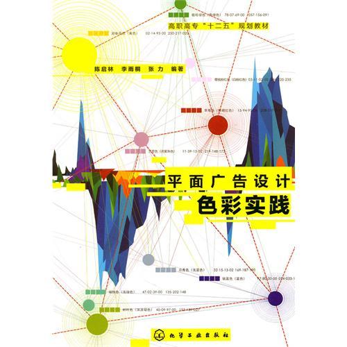 平面广告设计色彩实践(高职高专十二五规划教材)