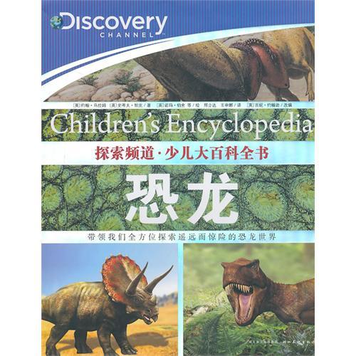 少儿大百科全书:恐龙 /马拉姆, 帕克 ,伯金//动物价格; 探索频道&midd