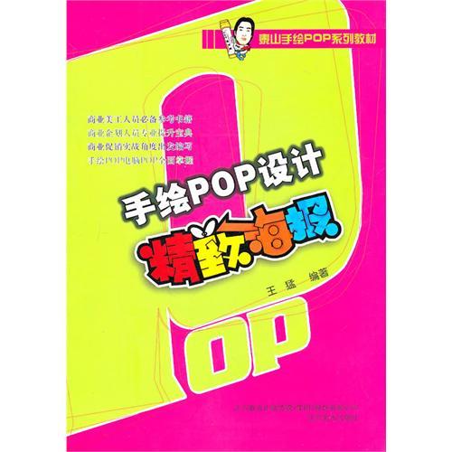 手绘pop设计精致海报(泰山手绘pop系列教材)