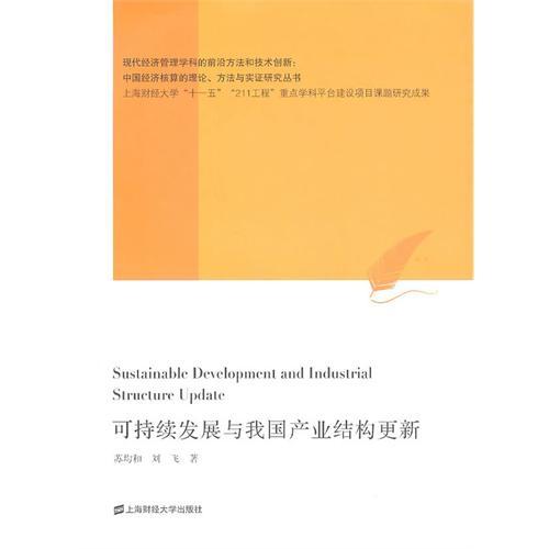 可持续发展与我国产业结构更新