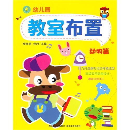 幼儿园教室布置(动物篇)