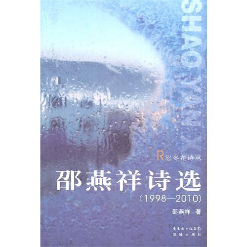 邵燕祥诗选(1998-2010)