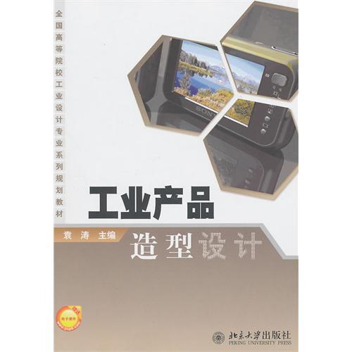 fun书 工业产品造型设计  作  者:袁涛 主编 出 版 社:北京大学出版社
