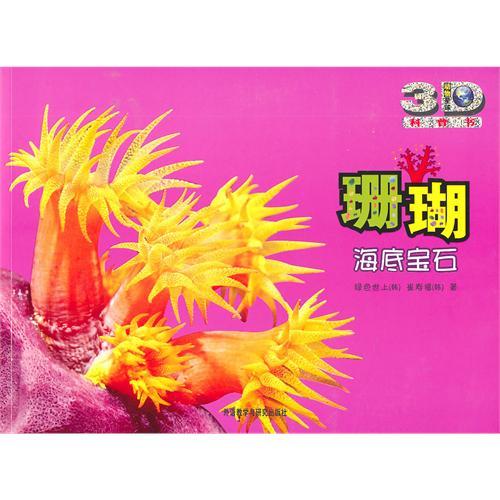 珊瑚(海底宝石动物星球3d科普书)