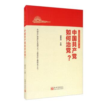 中国共产党如何治党?(最新版)