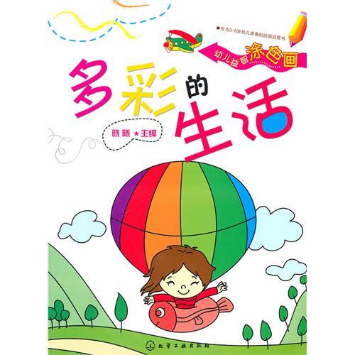多彩的生活  作  者:晓曦 出 版 社:化学工业出版社 丛   书:幼儿益智