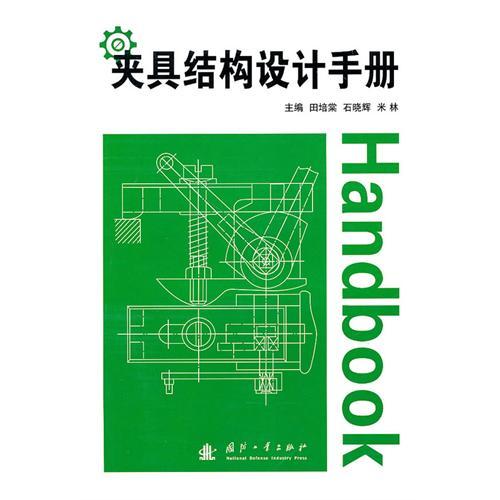 夹具结构设计手册-百道网