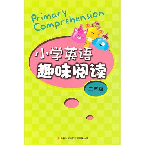 小学英语趣味阅读(二年级)