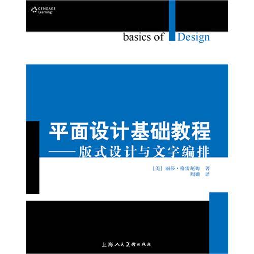 平面設計基礎教程--版式設計與文字編排