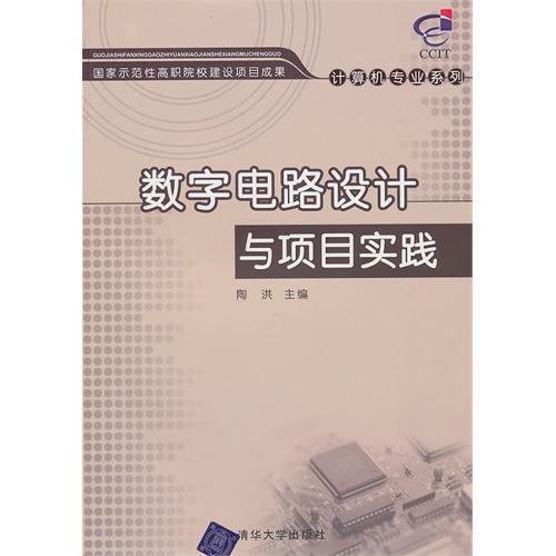 数字电路设计与项目实践