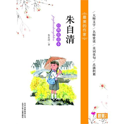 朱自清(经典赏读本)