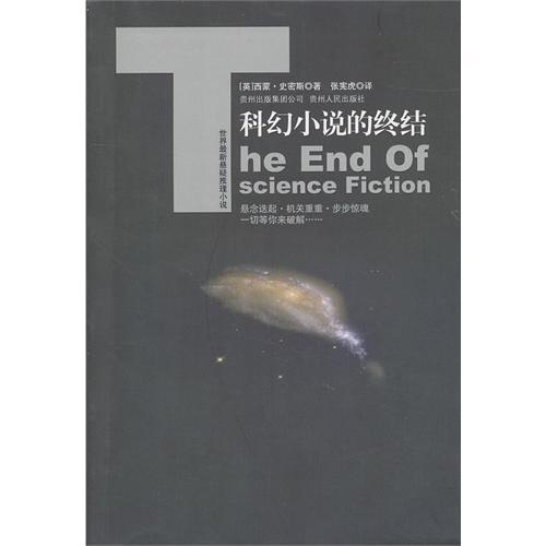 科幻小说的终结(世界最新悬疑推理小说)