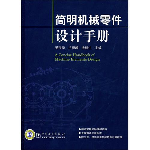 简明机械零件设计手册(附光盘)(精)