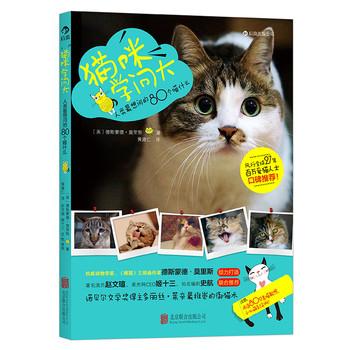 猫咪学问大:人类最想问的80个喵什么