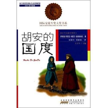 胡安的国度/国际安徒生奖大奖书系 [平装]