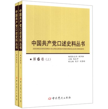 中国共产党口述史料丛书(第6卷)(套装上下册)