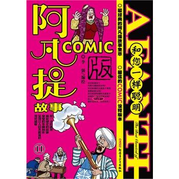 阿凡提故事COMIC11——和您一样聪明