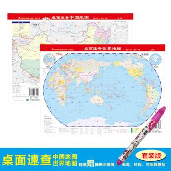 内容简介  含独立2张中国地图,世界地图;中国地图正面为中国政区地图