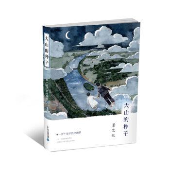 一百个孩子的中国梦 1 大山的种子  董宏猷梦幻文库
