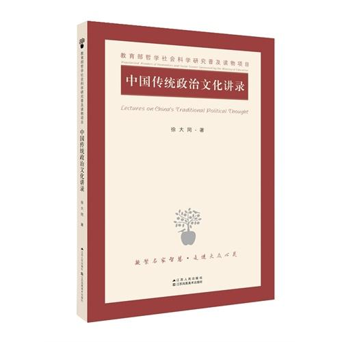 中国传统政治文化讲录