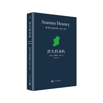 消失的岛屿:希尼自选诗集1966-1987(精装)