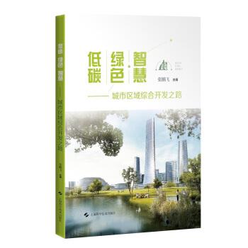 低碳 绿色 智慧——城市区域综合开发之路