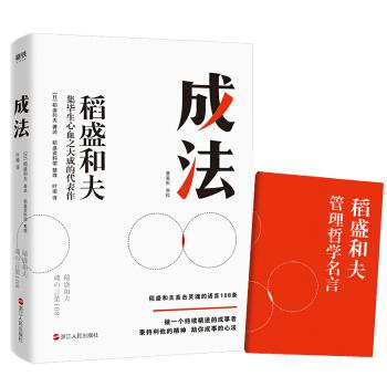 成法(京东专享稻盛和夫管理哲学名言)