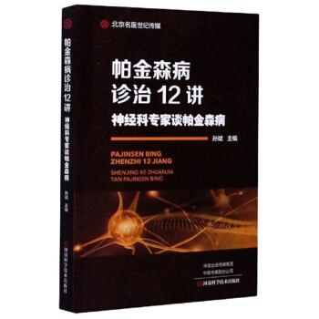 帕金森病诊治12讲(神经科专家谈帕金森病)
