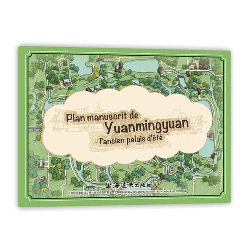圆明园手绘地图(法文版)