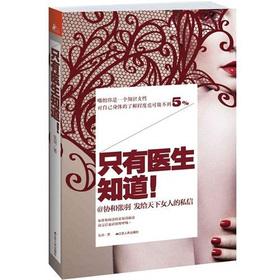 只有医生知道:@协和张羽 发给天下女人的私信!