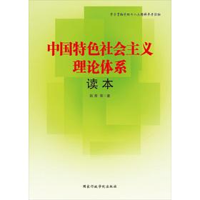 中国特色社会主义理论体系读本-百道网