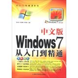 从入门到精通系列:中文版Windows 7从入门到精通