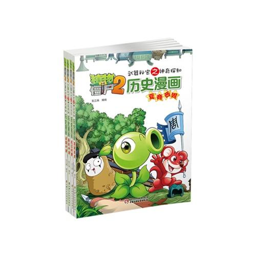 植物大战僵尸2武器秘密之神奇探知 历史漫画(第一辑 共4册)