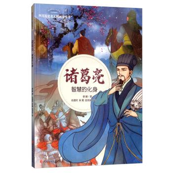 诸葛亮·智慧的化身/四川历史名人图画故事书