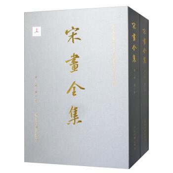宋画全集(第8卷共2册珍藏)(精)/中国历代绘画大系