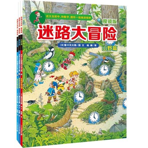 迷路大冒险魔镜版(共3册)海洋篇/山野篇/天空篇