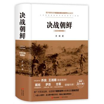 决战朝鲜(精装升级版)