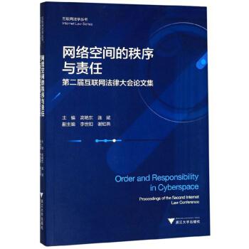 网络空间的秩序与责任(第二届互联网法律大会论文集)/互联网法学丛书