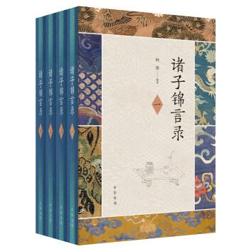 诸子锦言录(全4册·精装)