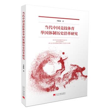 当代中国竞技体育举国体制历史沿革研究