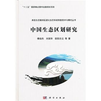 中国生态区划研究10万种科技图书6.9折封顶!
