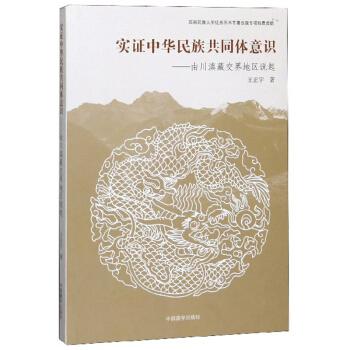 实证中华民族共同体意识--由川滇藏交界地区说起