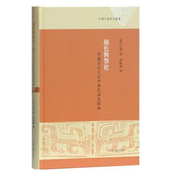 颜色与祭祀——中国古代文化中颜色涵义探幽