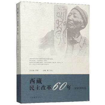 西藏民主改革60年(文献资料卷)
