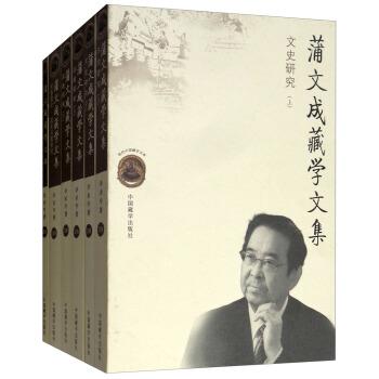 蒲文成藏学文集(全6册)