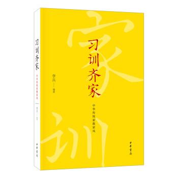 习训齐家:中华传统家教家风(平装)